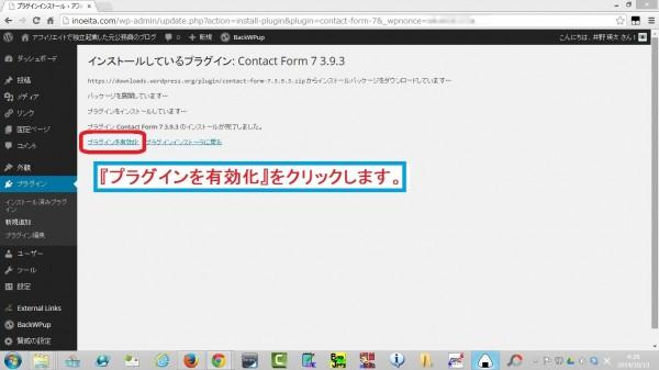 Contactform7-06