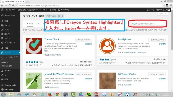 CrayonSyntaxHighlighter01