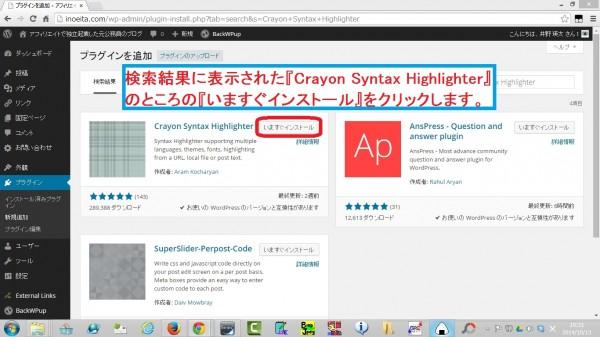 CrayonSyntaxHighlighter02