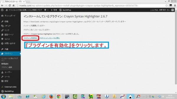 CrayonSyntaxHighlighter04