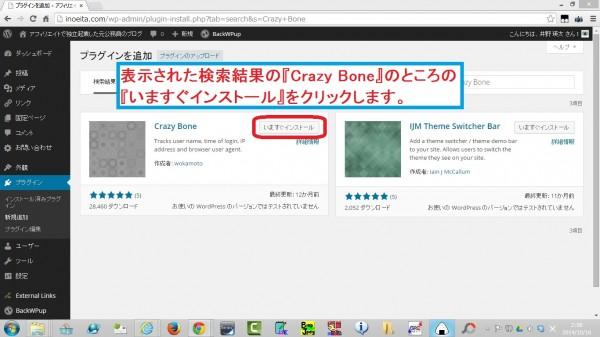 CrazyBone02