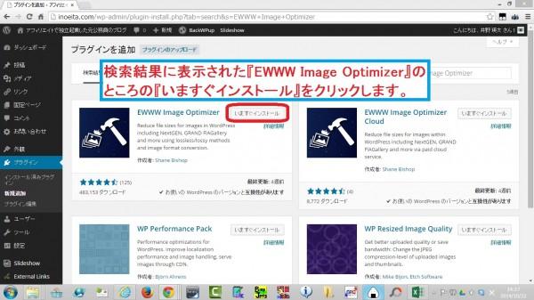 EWWWImageOptimizer03