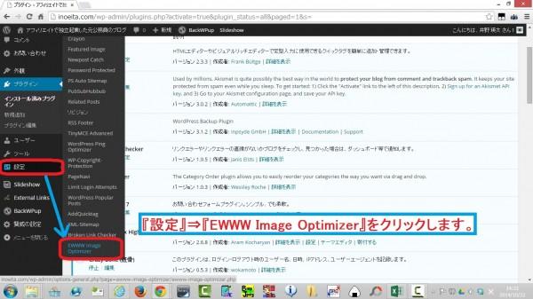 EWWWImageOptimizer06