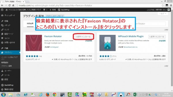 FaviconRotator03