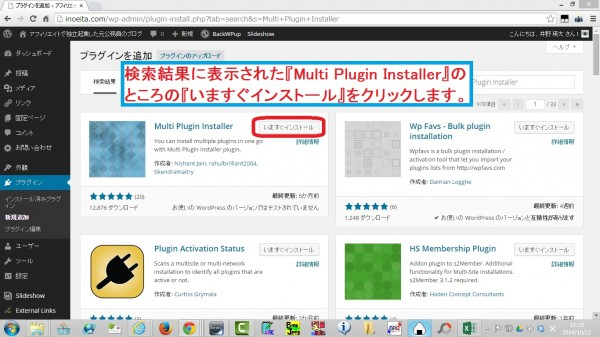 MultiPluginInstaller03