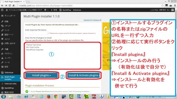 MultiPluginInstaller07