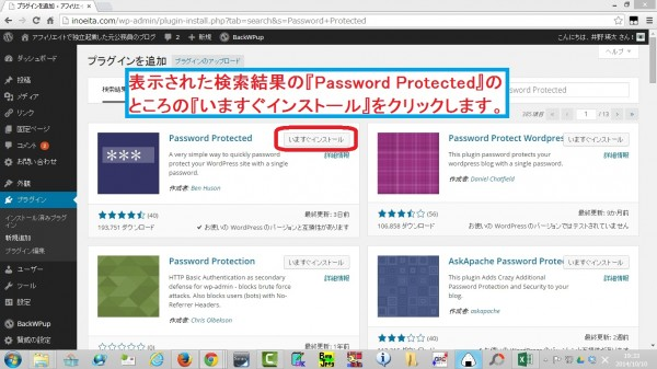 PasswordProtected02