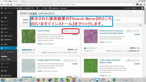 SearchMeter03
