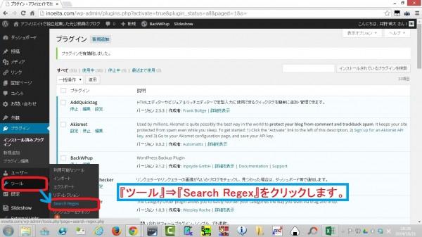 SearchRegex06