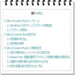 Table of Contents Plusのインストール方法と使い方【動画解説】