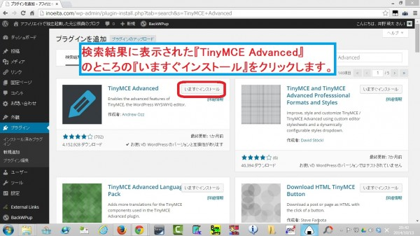 TinyMCEAdvanced02
