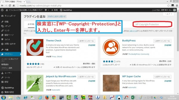 WP-Copyright-Protection02
