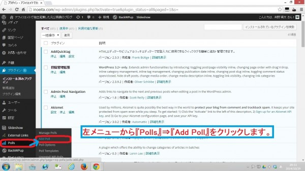 WP-Polls06