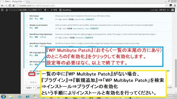 WPMultibyte Patch02