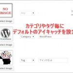 Default Thumbnail Plusのインストール方法と使い方【画像解説】