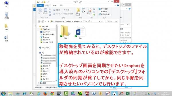 dropbox-desktop07