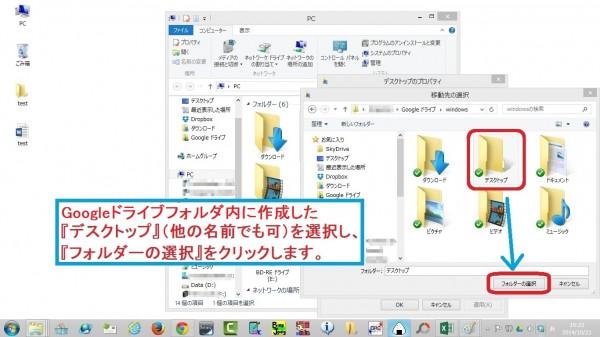 googledrive-desktop04