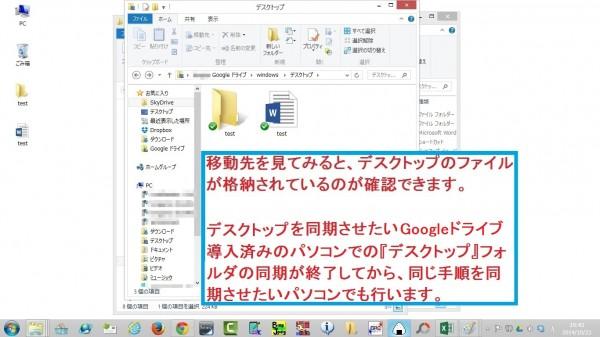 googledrive-desktop07