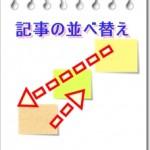 Intuitive Custom Post Orderのインストール方法と使い方【画像解説】