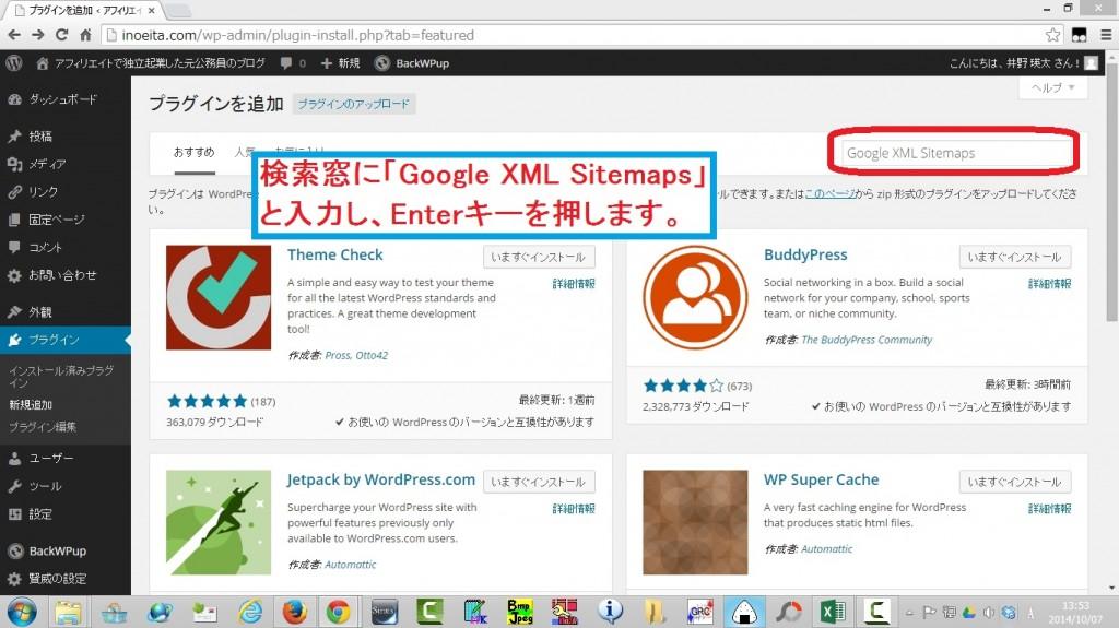 wpplugin-Google XMLsitemaps02