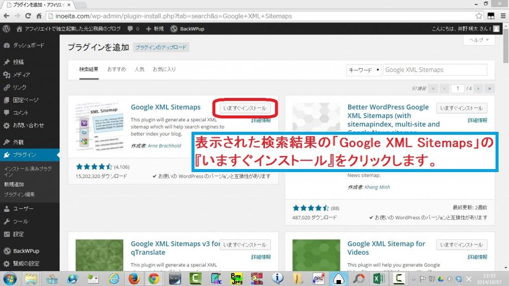 wpplugin-Google XMLsitemaps03