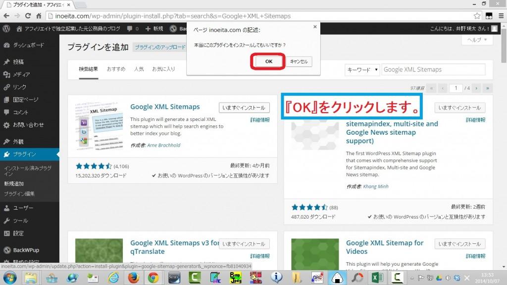 google xml sitemapsのインストール方法と使い方 画像解説