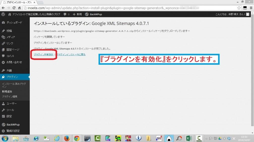 wpplugin-Google XMLsitemaps05