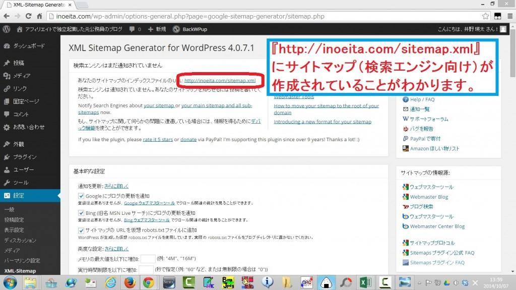 wpplugin-Google XMLsitemaps07