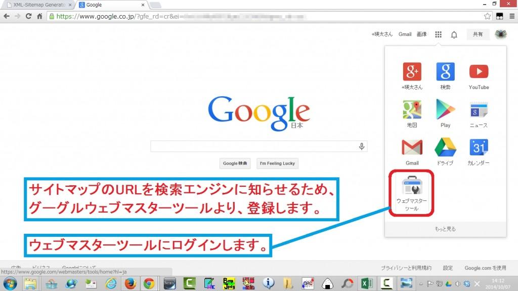 wpplugin-Google XMLsitemaps09