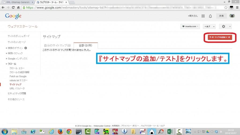 wpplugin-Google XMLsitemaps12