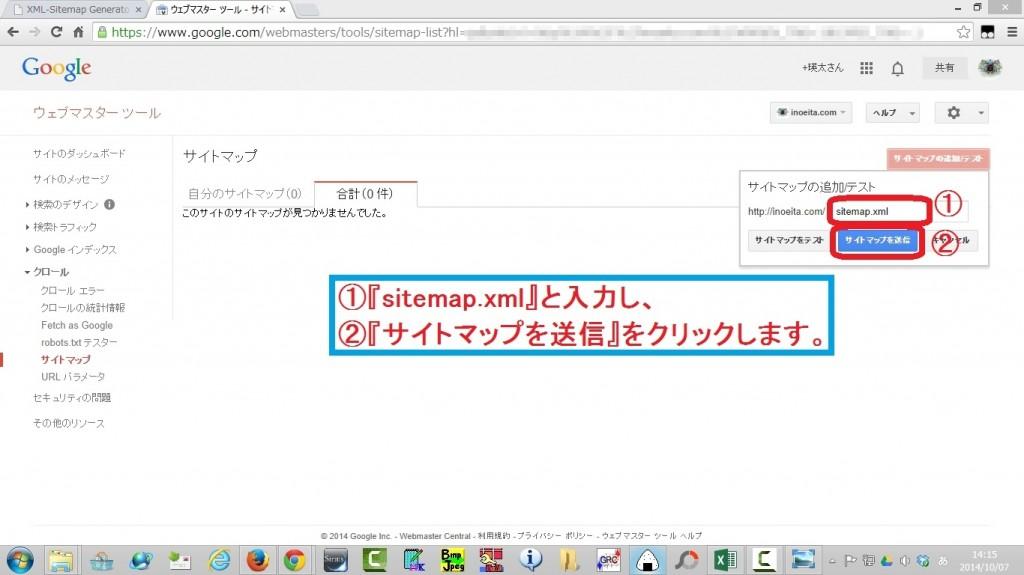 wpplugin-Google XMLsitemaps13