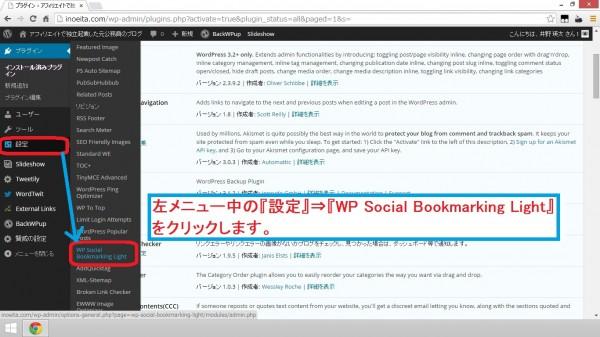 WP Social Bokmarking Light07