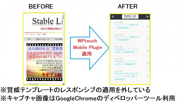 WPtouch Mobile Plugin00