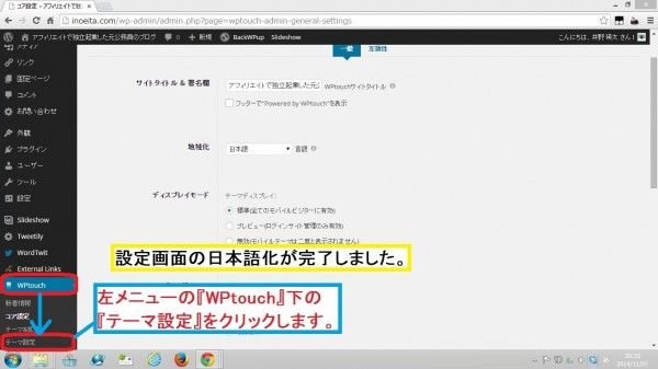 WPtouch Mobile Plugin10