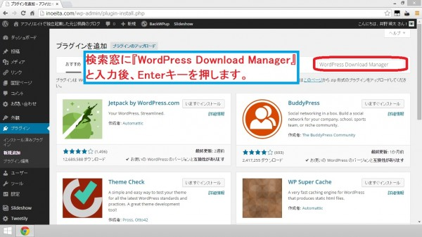 WordPress Download Manager02