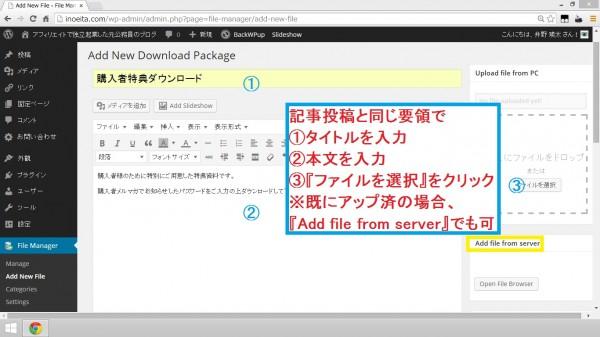 WordPress Download Manager07