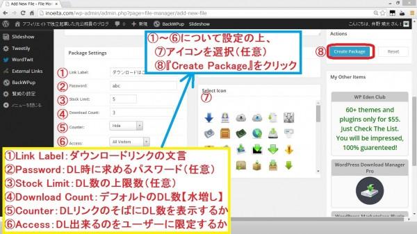 WordPress Download Manager09
