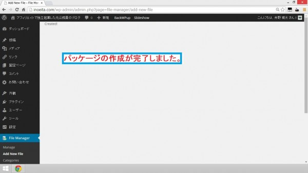 WordPress Download Manager10