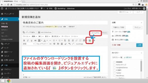 WordPress Download Manager11