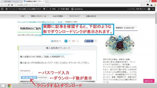WordPress Download Manager14
