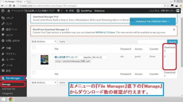 WordPress Download Manager16