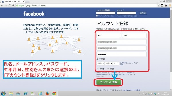facebook-touroku02