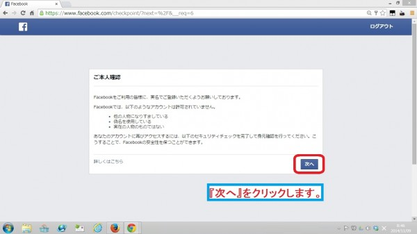facebook-touroku03