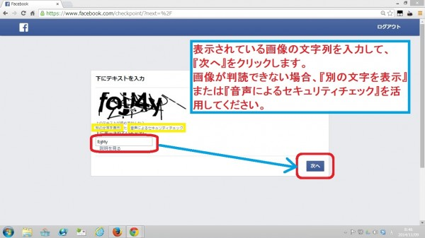 facebook-touroku04