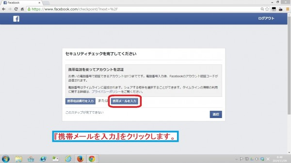 facebook-touroku05