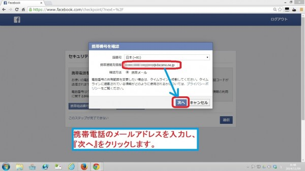 facebook-touroku06