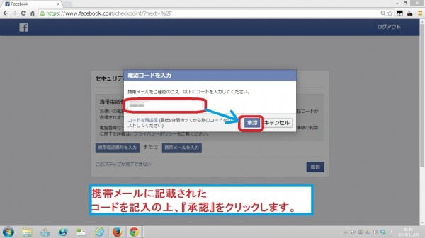 facebook-touroku08