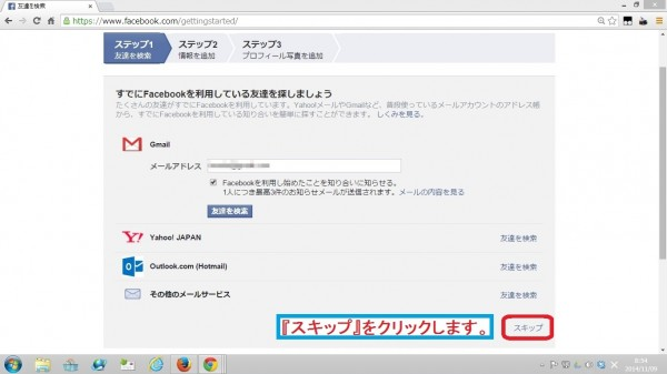 facebook-touroku11