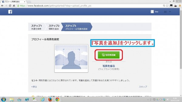 facebook-touroku14