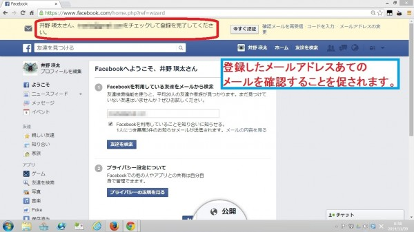 facebook-touroku17